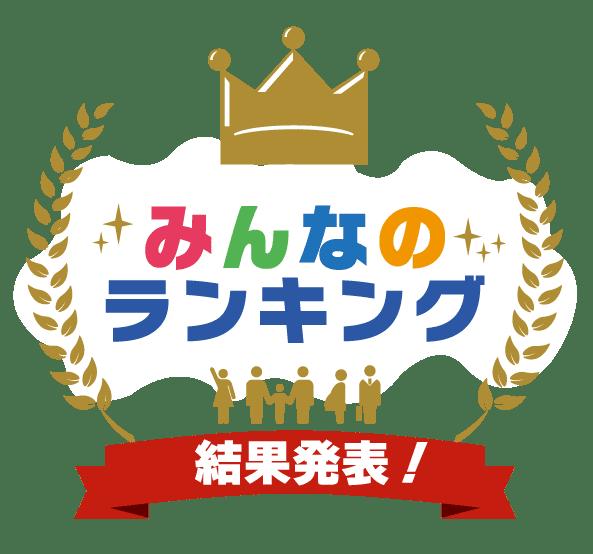都道府県対抗PR動画ランキング!結果発表|生活ガイド.com